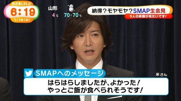 SMAP_twitter1