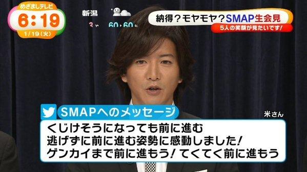 SMAP_twitter2