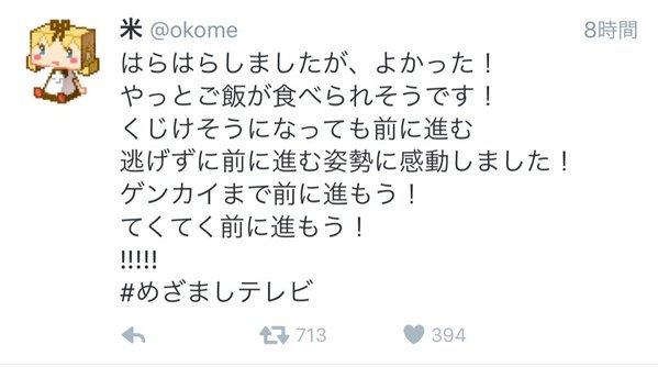 SMAP_twitter3