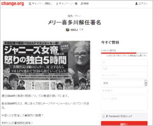 smap_petition2